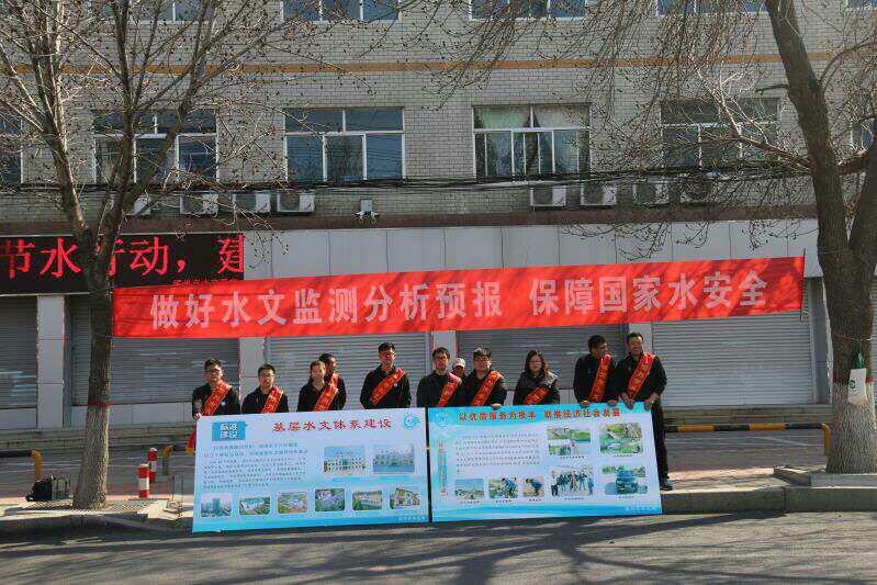 """滨州市水文系统开展""""世界水日""""""""中国水周""""宣传活动"""