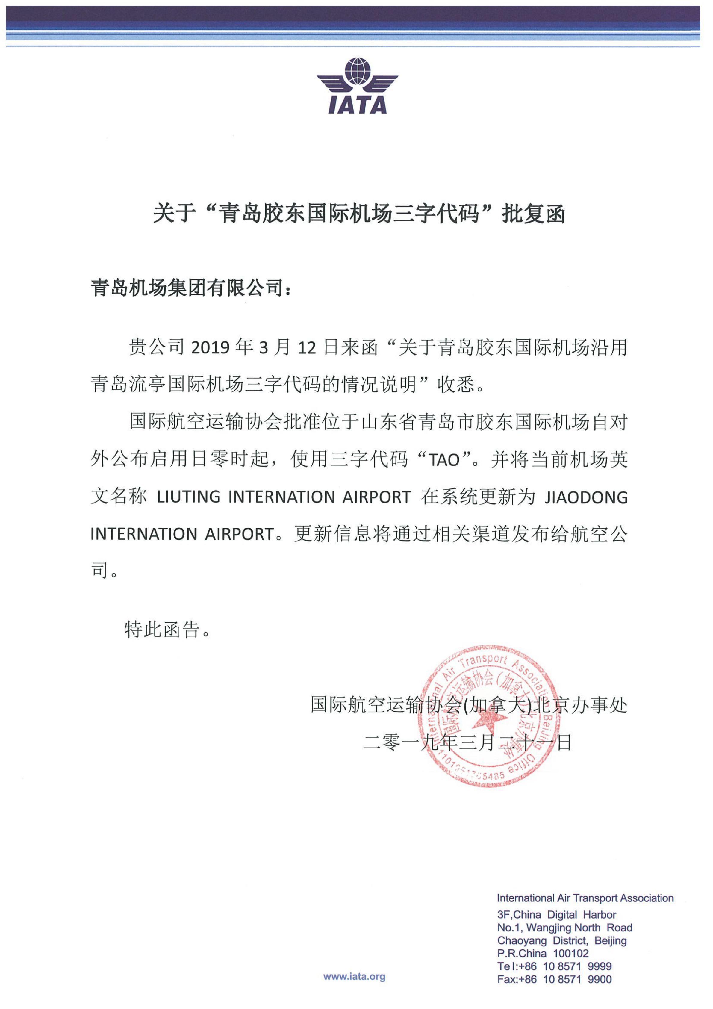 """青岛胶东国际机场""""三字代码""""获得国际航空运输协会批复"""