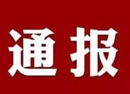 沾化区纪委通报三起形式主义官僚主义典型问题