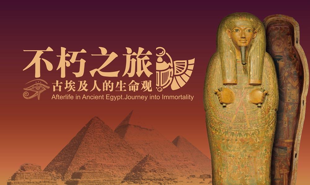 """""""不朽之旅——古埃及人的生命观""""特展3月31日将亮相山东博物馆"""