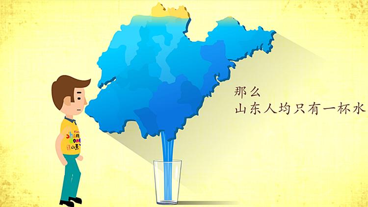 世界水日公益广告丨节约用水,山东先行!