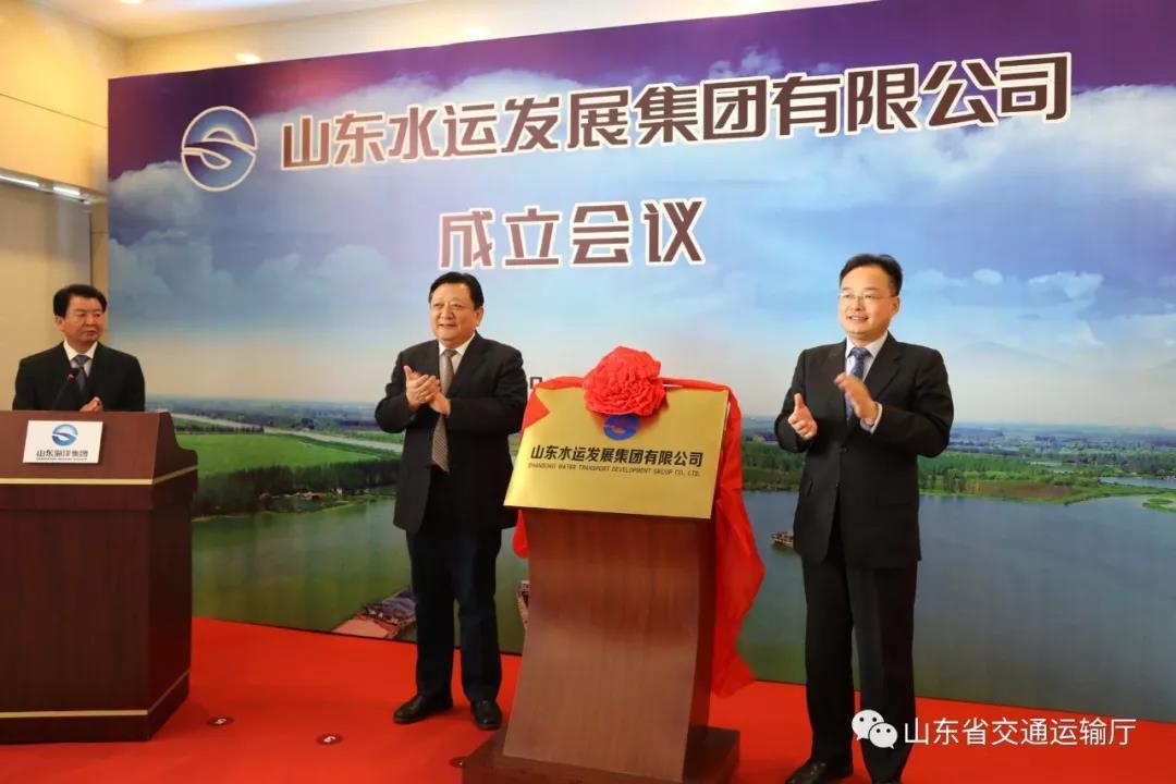 山东水运发展集团有限公司成立