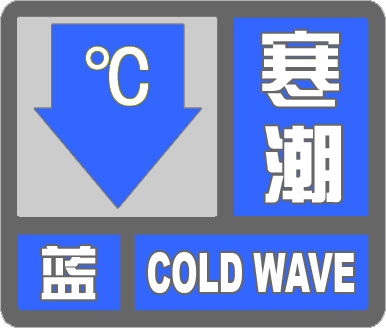 海丽气象吧丨滨州市解除寒潮蓝色预警[IV级/一般]