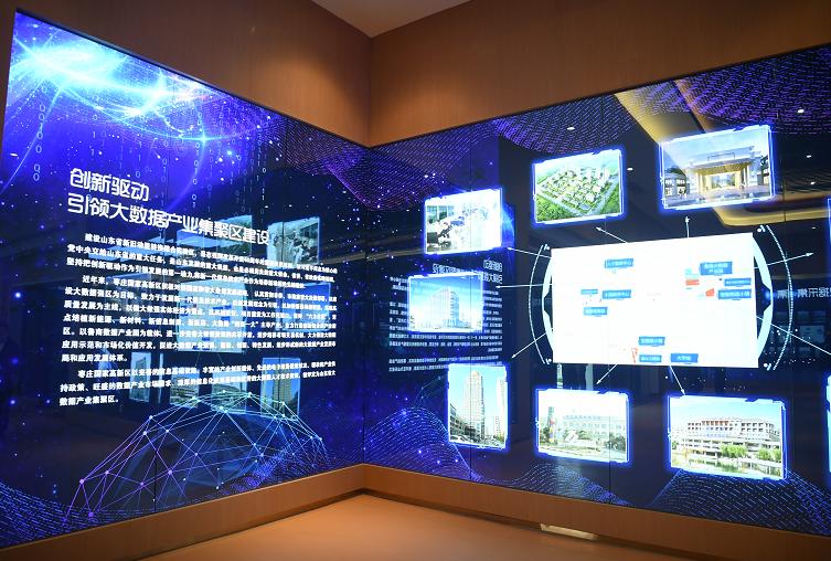 鲁南大数据中心.png