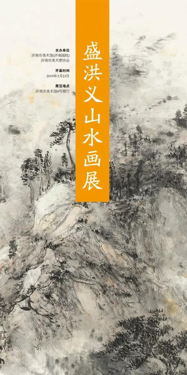 盛洪义山水画展在济南开展