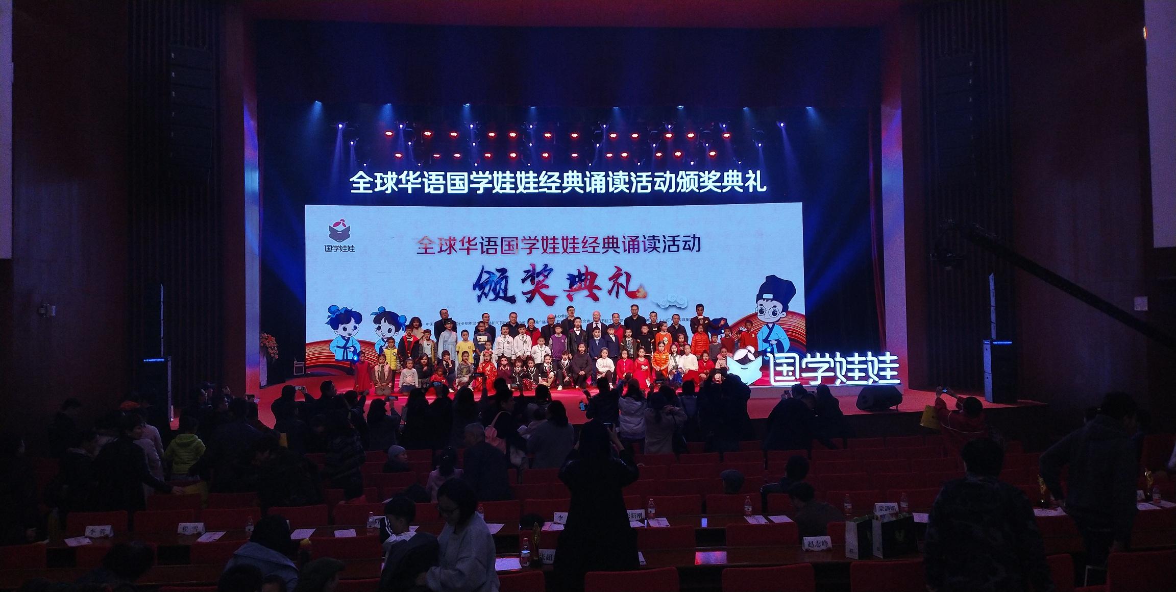全球华语国学娃娃经典诵读活动颁奖典礼圆满落幕