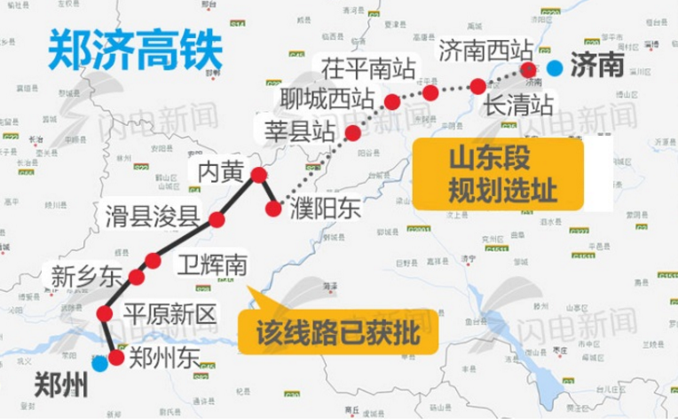 济南到香港缩至8小时、走黄台联络线接入济南东...郑济高铁迎新进展