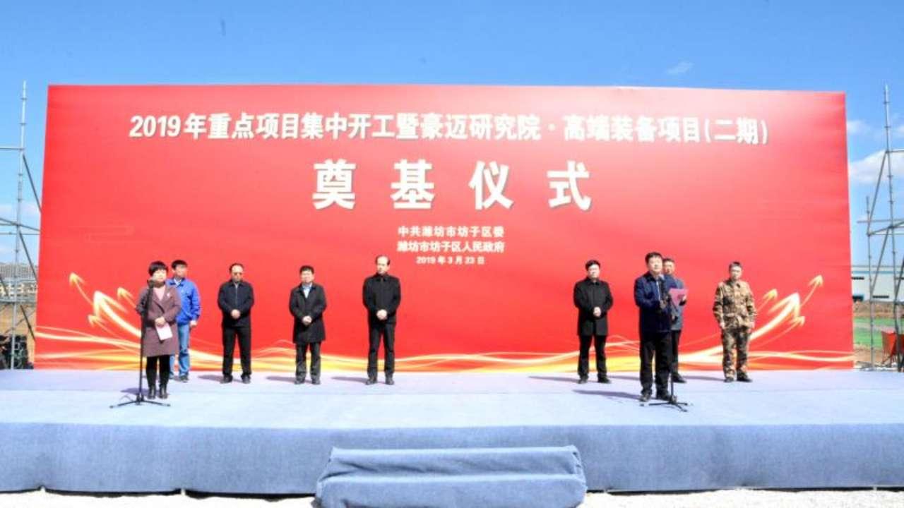 潍坊坊子区21个重点项目集中开工 总投资193亿
