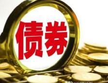 山东将首次通过商业银行发行10亿元政府债券 个人可购买