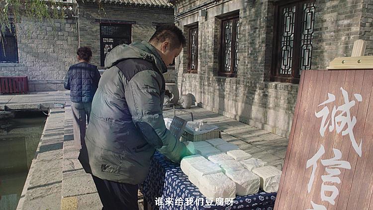 社会核心价值观公益广告——《诚信豆腐》