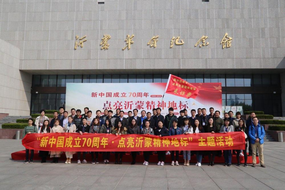 """""""新中国成立70周年·点亮沂蒙精神地标""""主题活动在临沂启动"""