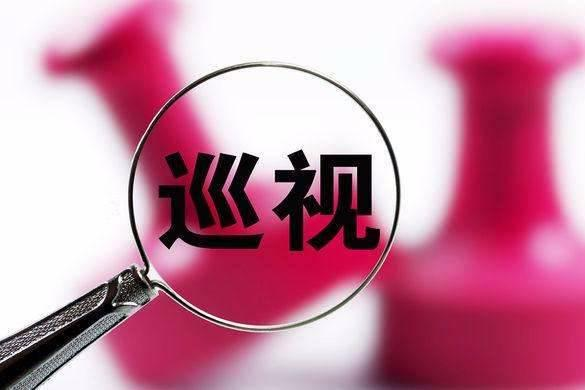省委第四巡视组今起巡视枣庄市山亭区 多种联系方式公布