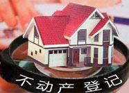 5月1日起,滨州将改进不动产登记婚姻状况审核