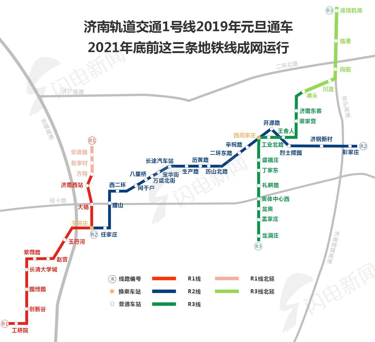 济南地铁1号线11个车站出入口详细信息来啦,这些入口暂不开放