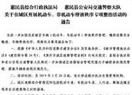 惠民县26日起开展机动车、非机动车停放秩序专项整治