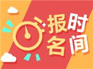 潍坊高新区第四届大学生创新创业大赛报名开始啦