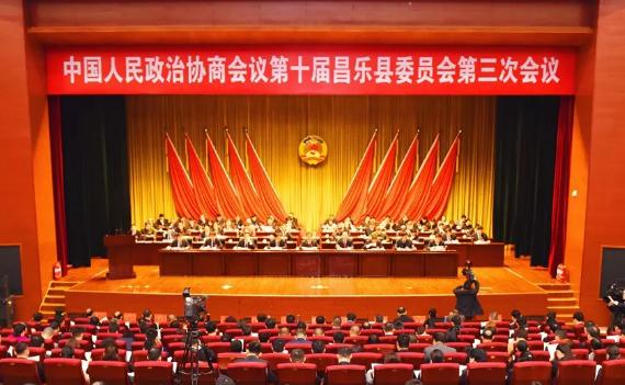 政协第十届昌乐县委员会第三次会议3月28日开幕