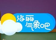 海丽气象吧丨滨州发布雷电黄色预警 预计中南部地区有雷阵雨