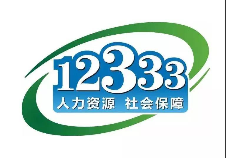 """滨州市30日将举办""""12333全国统一咨询日""""活动"""