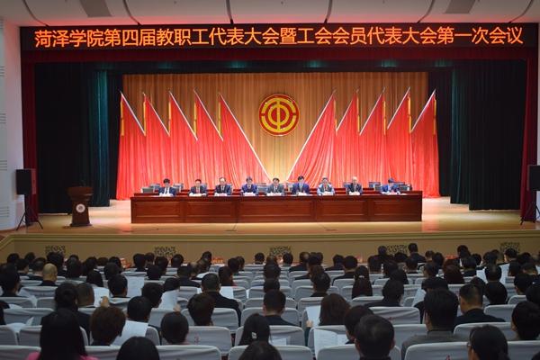 菏泽学院召开第四届一次教代会暨工代会