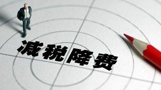 山东:税务机关将主动预约享受减税降费政策的纳税人错峰办税