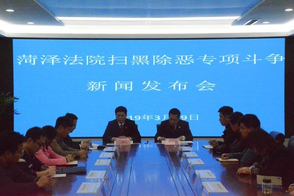 菏泽法院通报7起恶势力犯罪案件宣判情况