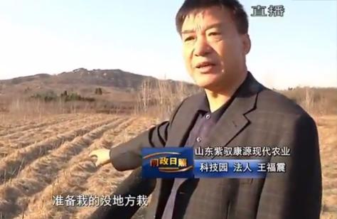 问政日照丨146万的土地流转金村委会昧下70多万,导致企业项目搁置6年