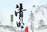 滨州市科技馆发布清明节期间开闭馆时间通告