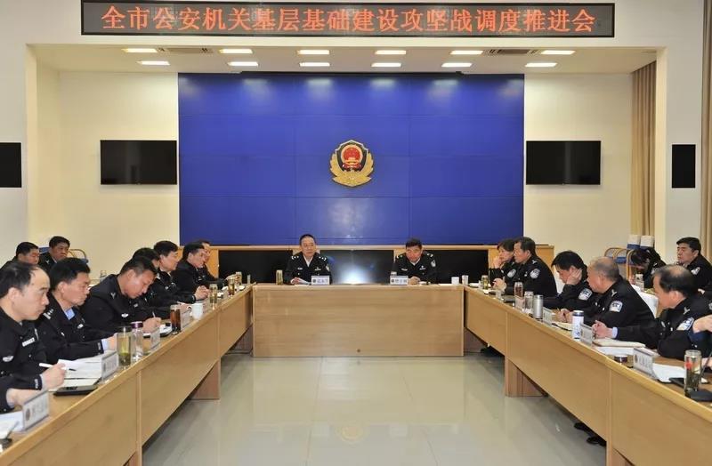 坚决打赢收官战!滨州公安机关强力推进基层基础建设三年攻坚战