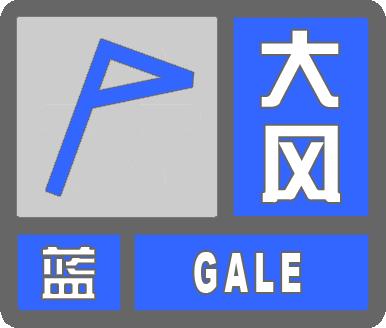海丽气象吧丨滨州市气象局发布大风蓝色预警[IV级/一般]