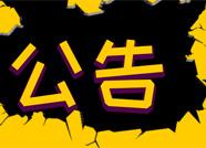 """邹平市印发《关于推动构建""""亲""""""""清""""新型政商关系的意见(试行)》"""