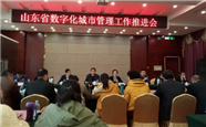 全省数字化城市管理工作推进会在青州召开