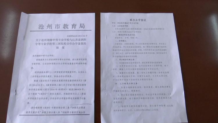 78秒|问政追踪! 山东协和学院该批学生可拿到河北省学籍