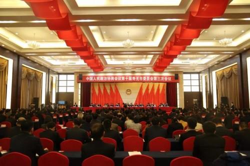 寿光市政协十届三次会议胜利闭幕 295名市政协委员出席会议