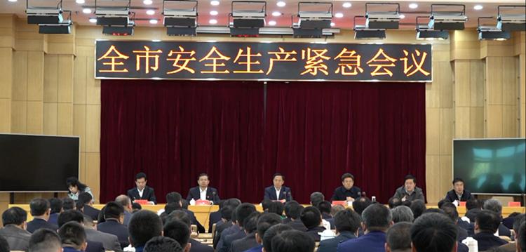 潍坊全市安全生产紧急现场会议在青州召开