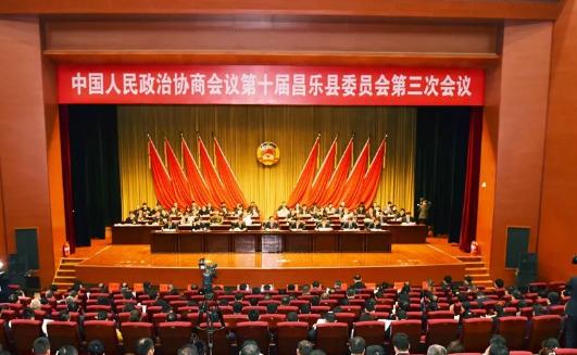 昌乐县政协十届三次会议3月30日胜利闭幕