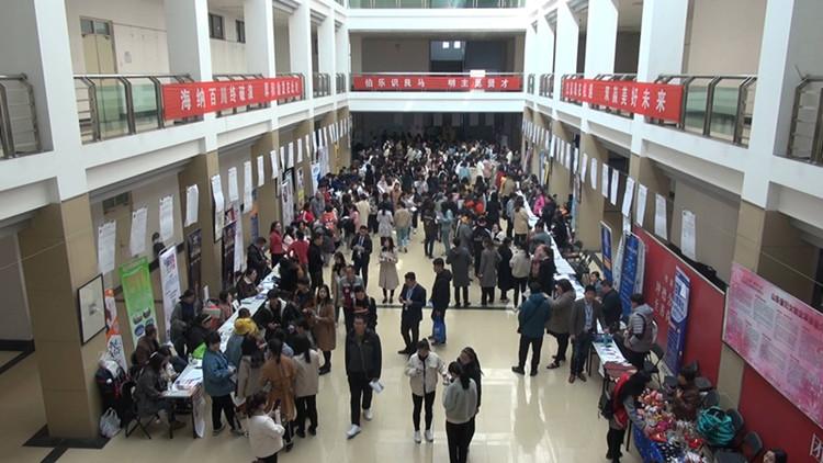 2019年山东女大学生专场招聘 小语种岗位需求量大