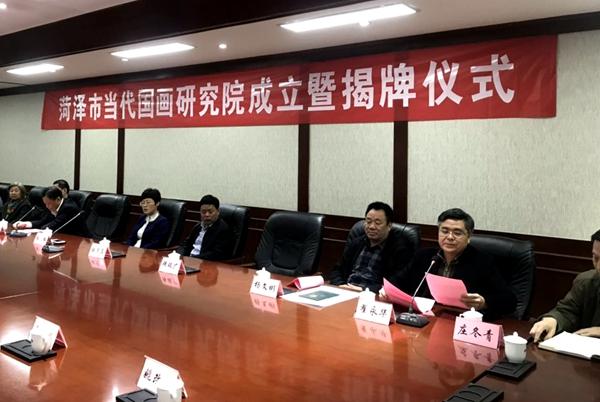 菏泽市当代国画研究院揭牌成立