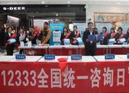 """滨州市举行第八届""""12333全国统一咨询日""""活动"""
