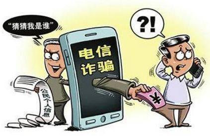 济南:一条短信链接被诈骗3万元 4名嫌疑人最终落入法网