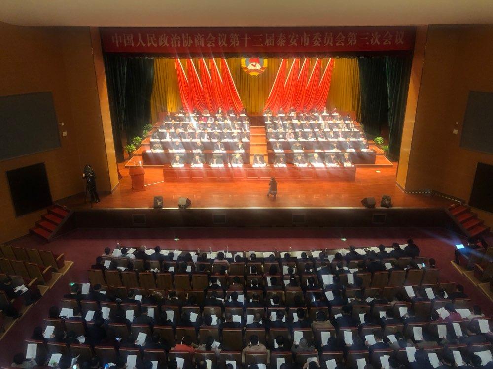 泰安市政协十三届三次会议隆重开幕!