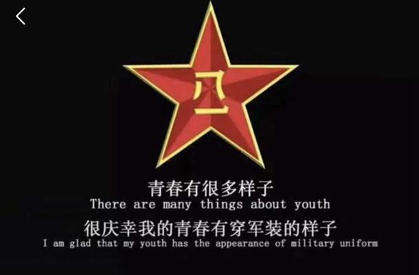 《士兵突击》看了十几遍 临沂籍凉山救火牺牲英雄赵永一入伍前天天说想当兵