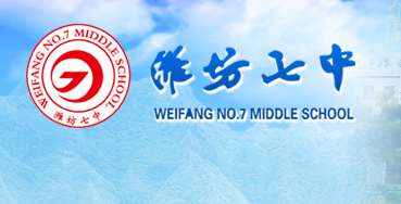 潍坊七中2019年高中招生简章发布 计划招生1400人