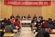 潍坊召开老年人体育工作会 为老年人体育健身明星和先进个人颁奖