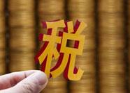 增值税降税率 潍坊市外贸进口企业减负超过4亿元