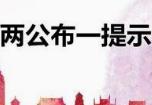 """出行注意!滨州北海交警发布2019清明假期""""两公布一提示"""""""