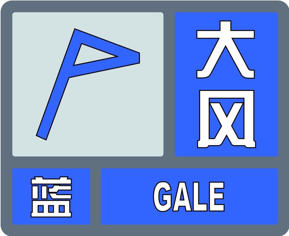 海丽气象吧|淄博发布大风蓝色预警 4日凌晨到夜间阵风或达7级
