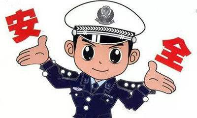 淄博公安交警公布清明节假期易拥堵路段提示安全出行信息