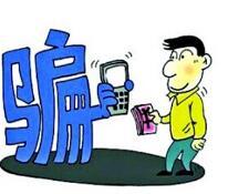 预警!近期潍坊市各类诈骗多发 广大市民请擦亮眼睛