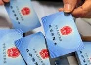 @滨州市民,身份证有效期超期影响社会保障卡交易